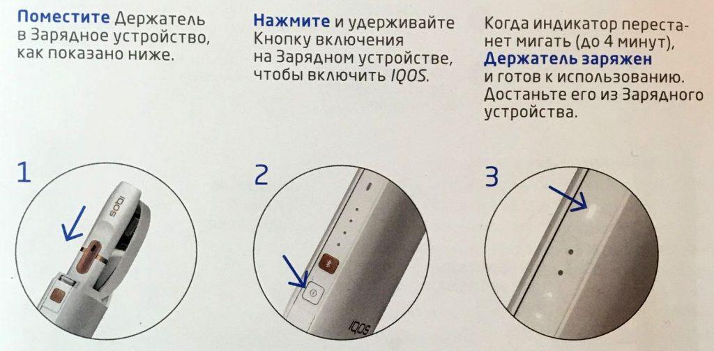 Зарядка держателя IQOS 2.4 Plus