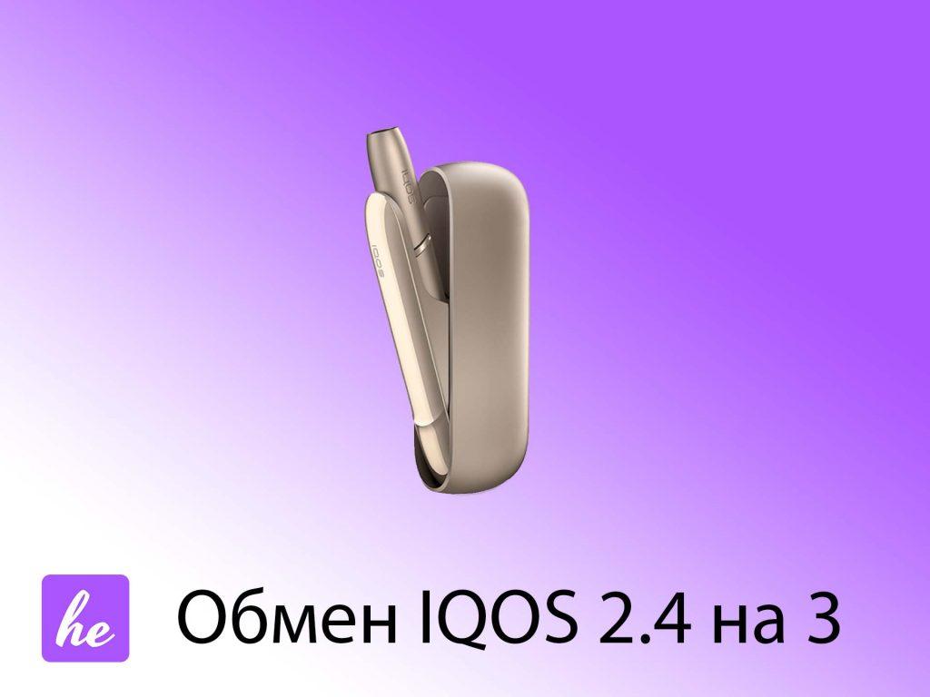 Обмен IQOS 2.4 на 3