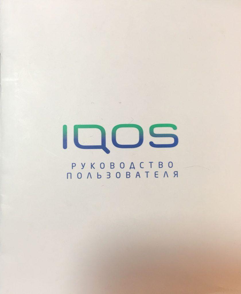 Инструкция IQOS 2.4 Plus стр. 1