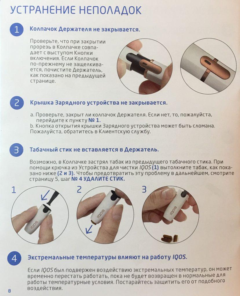 Инструкция IQOS 2.4 Plus устранение неполадок стр. 8