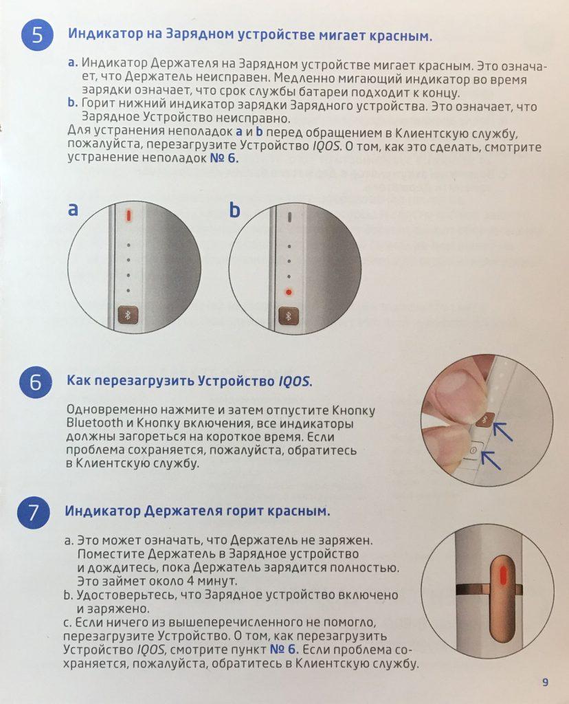 Инструкция IQOS 2.4 Plus устранение неполадок стр. 9