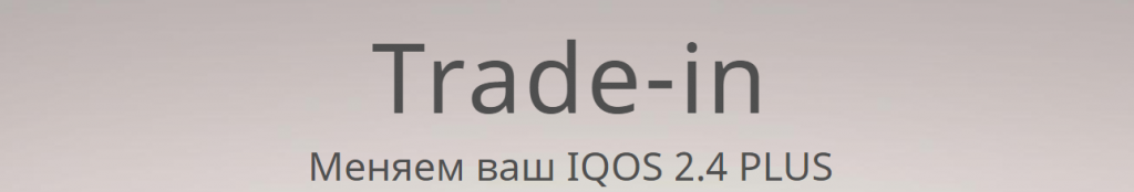 IQOS Trade-in
