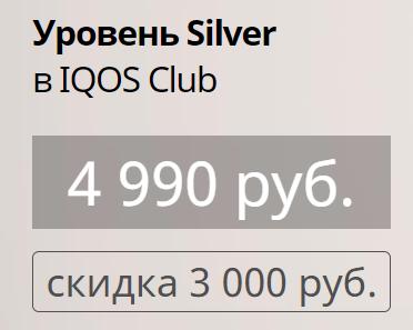 Уровень silver в iqos club