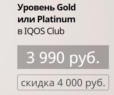 Уровень gold и platinum в iqos club