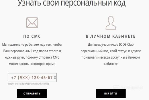 Обращение клиента через телефон техподдержки
